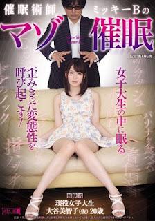MISM-038 Masochist Hypnotic Subjects Active College Student Michiko Otani Hypnotist Mickey B (Provisional) 20-year-old