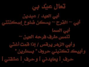 Na Am قصائد عن عيد الفطر المبارك
