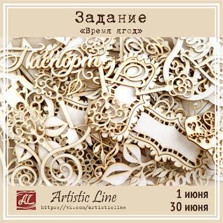 http://atristic-line.blogspot.ru/2016/06/blog-post.html