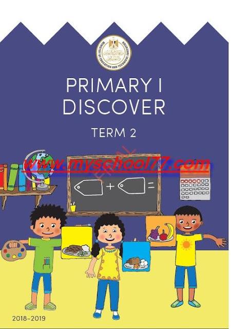 كتاب Discover للصف الأول الابتدائى المنهج الجديد ترم ثانى 2019