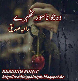 Wo jo ansoor thehray by Raania Saddique Online Reading