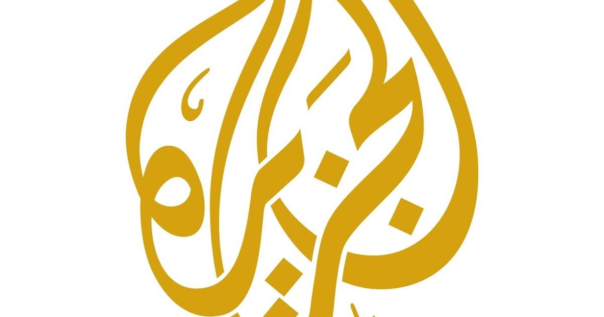 مشاهدة قناة الجزيرة الانجليزية بث مباشر Al Jazeera English