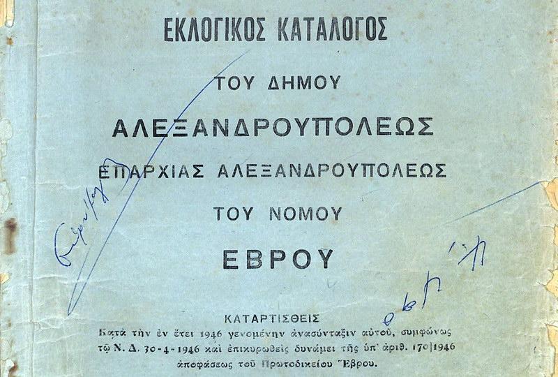 Οι Εκλογές του 1946 στον Έβρο και ο Εμφύλιος. Η Νέα Χηλή ως εκλογικό σώμα