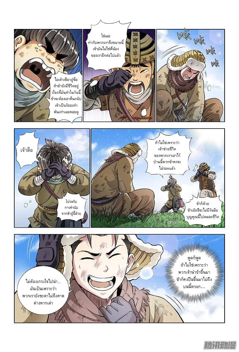 อ่านการ์ตูน Call Me God! 16 ภาพที่ 10