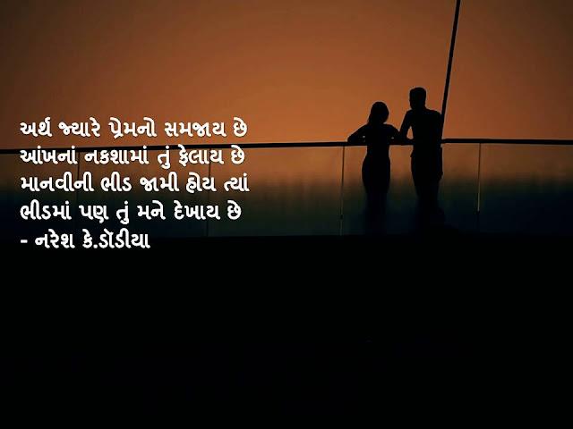 अर्थ ज्यारे प्रेमनो समजाय छे Gujarati Muktak By Naresh K. Dodia