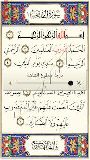 برنامج القرآن الكريم اختيار السطوع Quran set brightness