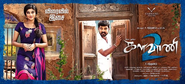 Kalavani 2 next upcoming tamil movie first look, Poster of movie Vemal, Oviya download first look Poster, release date