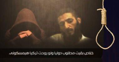 """أخبار مصر - تصريحات جماعات الاخوان المسلمين عقب إعدام """"عادل جبارة"""""""