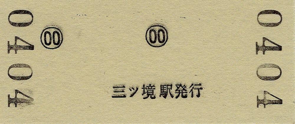 相模鉄道 硬券普通入場券1 三ツ境駅