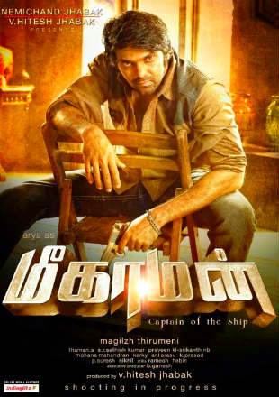 Poster of Meaghamann 2014 Hindi Dubbed Movie HDRip 480p 300Mb