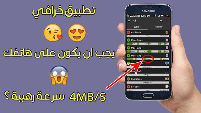 هذا التطبيق يجب ان يكون مثبت على كل هاتفك الأن | أفضل تطبيق لتحميل الملفات بسرعة رهيبة