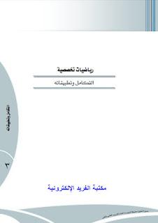 تحميل كتاب التكامل وتطبيقاته pdf ، رياضيات تخصصية