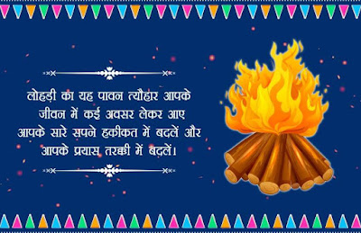 Happy Lohri 2019 Status Quotes in Hindi