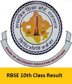 RBSE 10th Class Result 2017