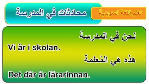 """محادثات اللغة السويدية : في المدرسة """"I skolan"""""""