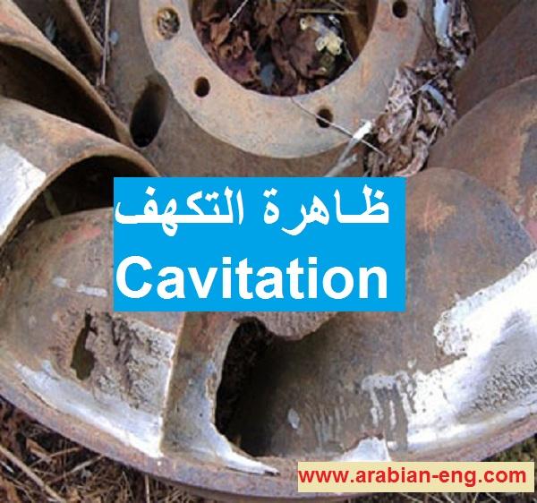 كتاب عن ظاهرة التكهف Cavitation