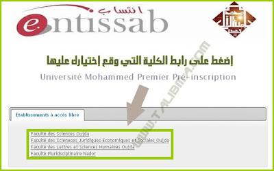 شرح عملية التسجيل القبلي عبر موقع إنتساب في كليات جامعة محمد الأول بوجدة ذات الإستقطاب المفتوح