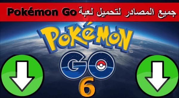 6 مصادرلحل مشكلة تحميل لعبة بوكيمون Pokémon GO بروابط خارجية مختلفة | بوكيمون جو