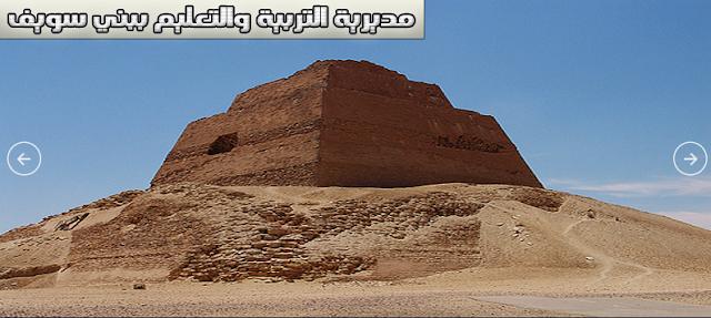 مديرية التربية والتعليم بمحافظة بنى سيوف | الموقع الرسمى