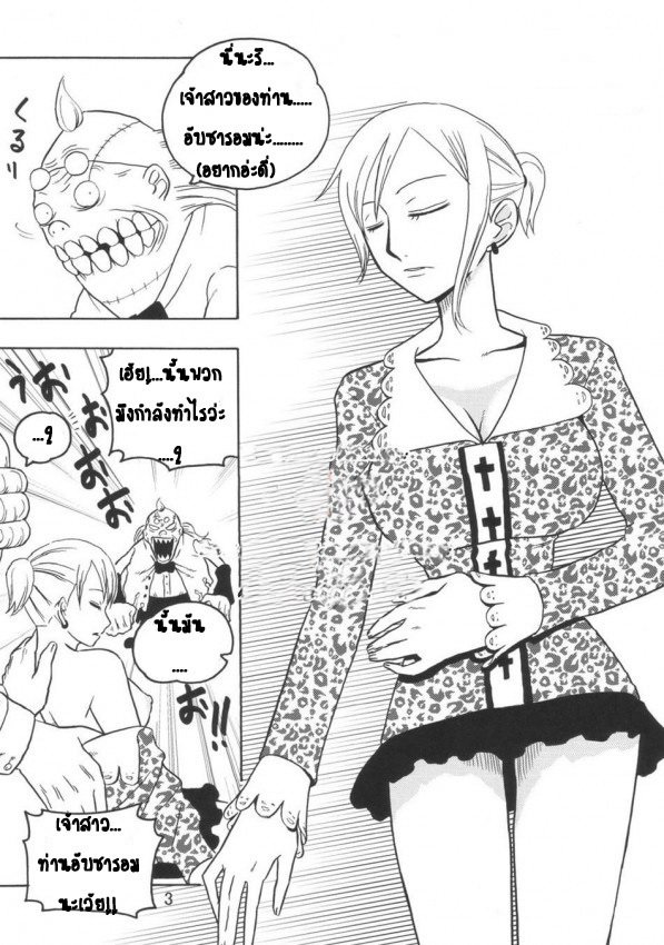 One Piece ลูกน้องอับซารอม  DoJinDe.com
