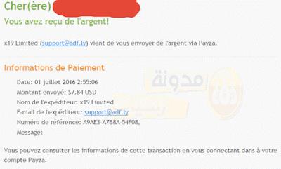 موقع adf.ly الشركة الأولى مجال payment proof payza adfly.png