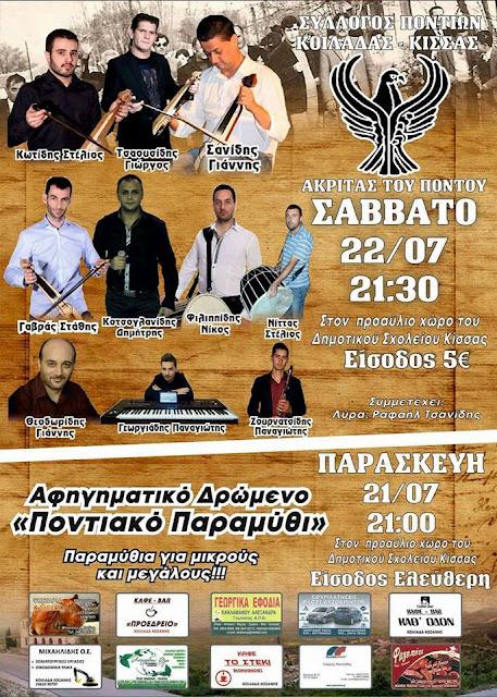 Καλοκαιρινές εκδηλώσεις του «Ακρίτα του Πόντου» στην Κίσσα Κοζάνης