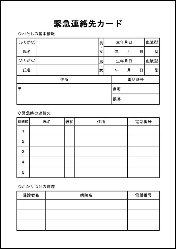 緊急連絡先カード 014