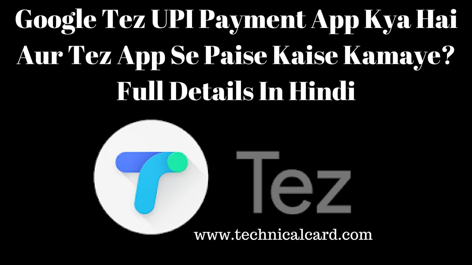 Google Tez UPI Payment App Kya Hai Aur Tez App Se Paise Kaise Kamaye? Full Details In Hindi,Google tez app kya hai aur paise kaise kamaye,Google tez payment app kya hai