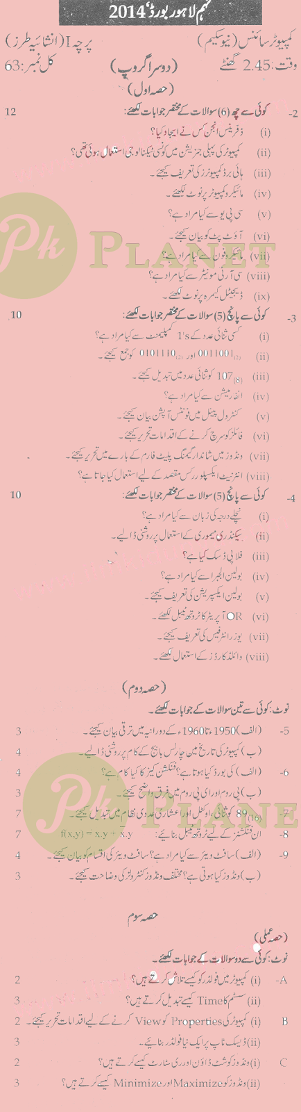 Past Papers of 9th Class Lahore Board 2014 Computer Science