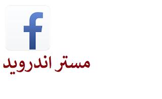 تحميل برنامج facebook lite للايفون والاندرويد والكمبيوتر  برابط مباشر عربي احدث اصدار