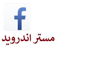 تحميل برنامج facebook lite للايفون والاندرويد والكمبيوتر  برابط مباشر عربي احدث اصدار 2021