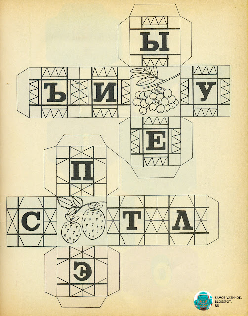 В. Губанов Первый шаг СССР Школа азов грамотности 1987. Сделай сам СССР.