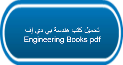 تحميل كتب هندسة بي دي اف Engineering Books pdf