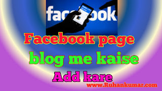 Facebook page ad blogger