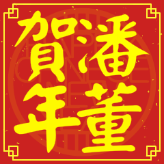 Happy Chinese New Year To You (From Pan)