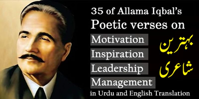 35 Allama Iqbal S Powerful Poetry On Motivation Inspiration And