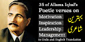 35 Allama Iqbal's Powerful Poetry on Motivation, Inspiration and Leadership