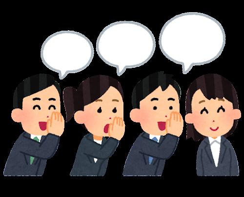 伝言ゲームのイラスト(ビジネス)