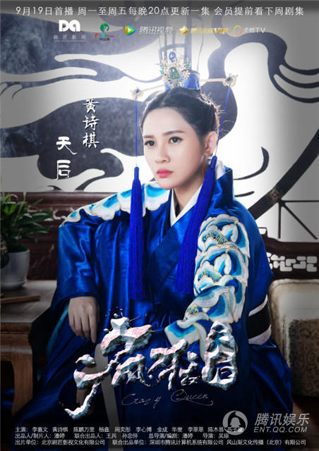 Huang Shi Qi in 2016 c-drama Crazy Queen