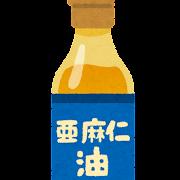 亜麻仁油のイラスト