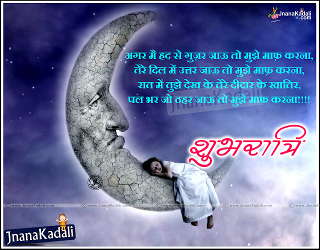 Popular Good Night Quotations online,Happy Night Sweed Dreams Quotations in Hindi Language,Good Night in Hindi Language,Sweet Dreams Quotes and Sayings in Hindi Language,Happy Night Quotes and Wallpapers,Best Hindi Good Night Shayari for Best Girlfriend.