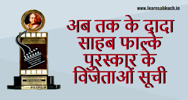 List of Winners of Dadasaheb Phalke Award till Now