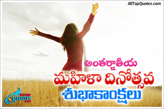 telugu happy international womens day quotes wishes images
