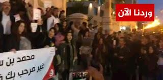 عاجل / شارع الحبيب بورقيبة : مظاهرة رفضا لقدوم ولي العهد السعودي محمد بن سلمان لتونس