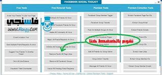 طريقة إلغاء الاعجاب بصفحات الفيس بوك مرة واحدة