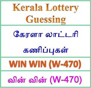 Kerala lottery guessing of Win Win W-470, Win Win W-470 lottery prediction, top winning numbers of Win Win W-470, ABC winning numbers, ABC Win Win W-470 23-07-2018 ABC winning numbers, Best four winning numbers today, Win Win lottery W-470, kerala lottery result yesterday, kerala lottery result today, kerala online lottery results, kerala lottery draw, kerala lottery results, kerala state lottery today, kerala lottare, , Win Win W-470 six digit winning numbers, kerala lottery result Win Win W-470, Win Win W-470 lottery result Win Win lottery today result, Win Win lottery results today, kerala lottery result, lottery today, kerala lottery today lottery draw result, kerala lottery online purchase Win Win lottery, kerala lottery Win Win online buy, buy kerala lottery online Win Win official, www.keralalotteries.info W-470, live- Win Win -lottery-result-today, kerala-lottery-results, keralagovernment, result, kerala lottery gov.in, picture, image, images, pics, pictures kerala lottery, kl result, yesterday lottery results, lotteries results, keralalotteries, kerala lottery, keralalotteryresult, kerala lottery result, kerala lottery result live, kerala lottery today, kerala lottery lottery result Win Win , Win Win lottery result today, kerala lottery result live, kerala lottery bumper result, result today, kerala lottery results today, today kerala lottery result Win Win lottery results, kerala lottery result today Win Win, Win Win lottery result, kerala lottery result Win Win today, kerala lottery Win Win today result, Win Win kerala lottery result, today Win Win lottery result, today kerala lottery result Win Win, kerala lottery results today Win Win, Win Win lottery today, today