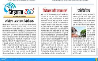 https://epaper.prabhatkhabar.com/2068526/Awsar/Awsar#page/6/1