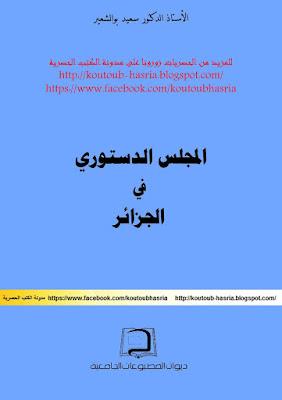 تحميل كتاب المجلس الدستوري في الجزائر pdf