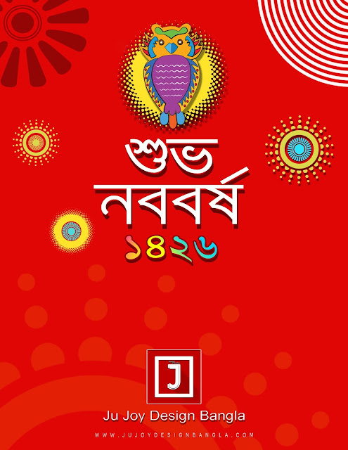 Bengali Happy New Year 1426 *** শুভ নববর্ষ ১৪২৬ ***