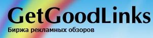 Биржа ссылок Getgoodlinks